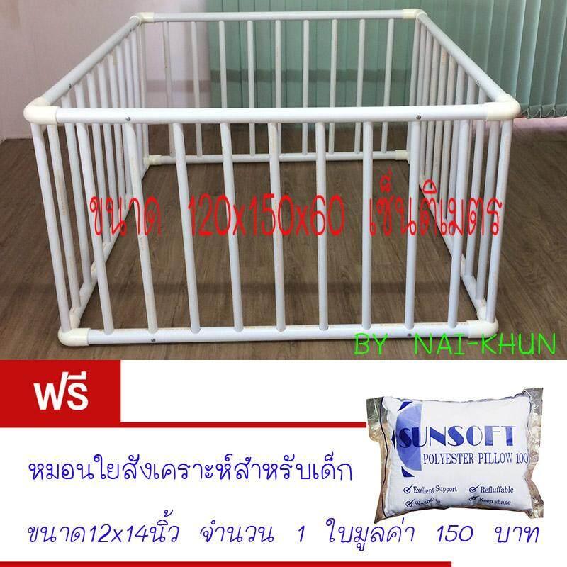 Nai Khun รั้วกั้นเด็ก หรือ คอกกั้นเด็ก ขนาด120x150x60 เซ็นติเมตร.