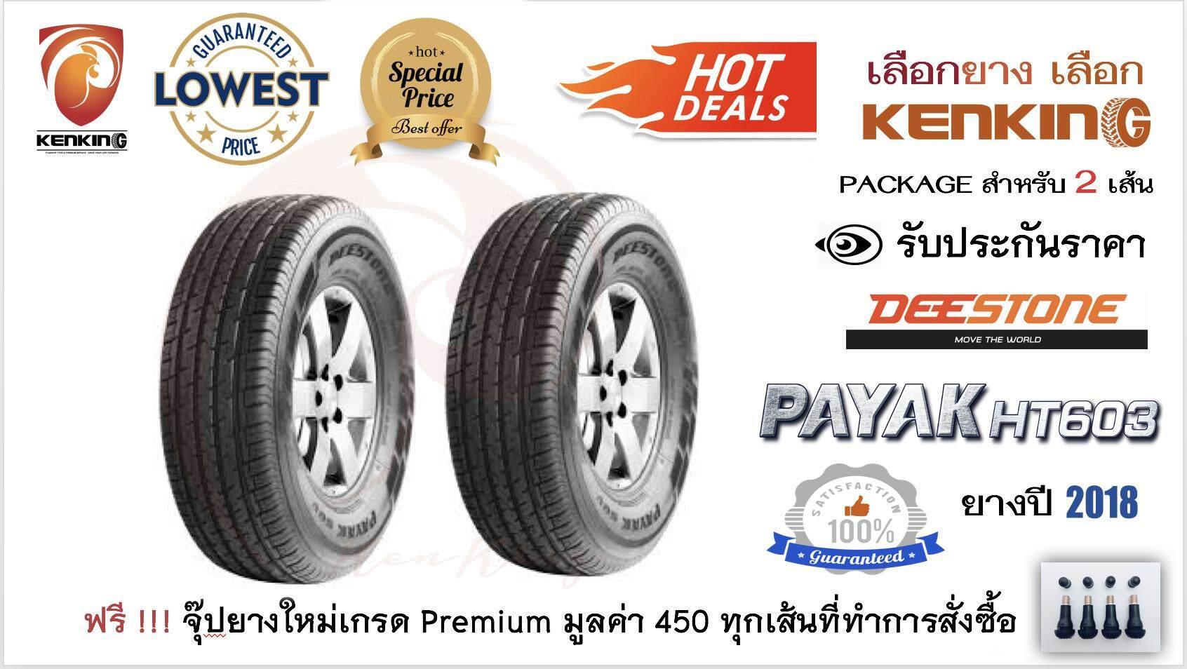 อำนาจเจริญ ยางรถยนต์ขอบ 18 Deestone ดีสโตน 265/60 R18 New!! ปี 2019 รุ่น HT603 PAYAK SUV (สำหรับ 2 เส้น) ฟรี!! จุ๊ปเกรด Premium มูลค่า 450 บาท