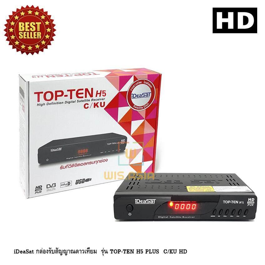 iDeaSat กล่องรับสัญญาณดาวเทียม รุ่น TOP-TEN H5 PLUS HD
