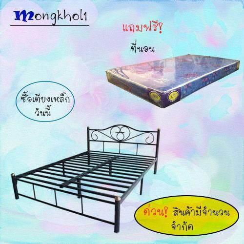 Mongkhol1 เตียงเหล็ก 5 ฟุต ขา 2 นิ้ว รุ่น โลตัส (สีดำ) ฟรี ที่นอน By Mongkhol1.