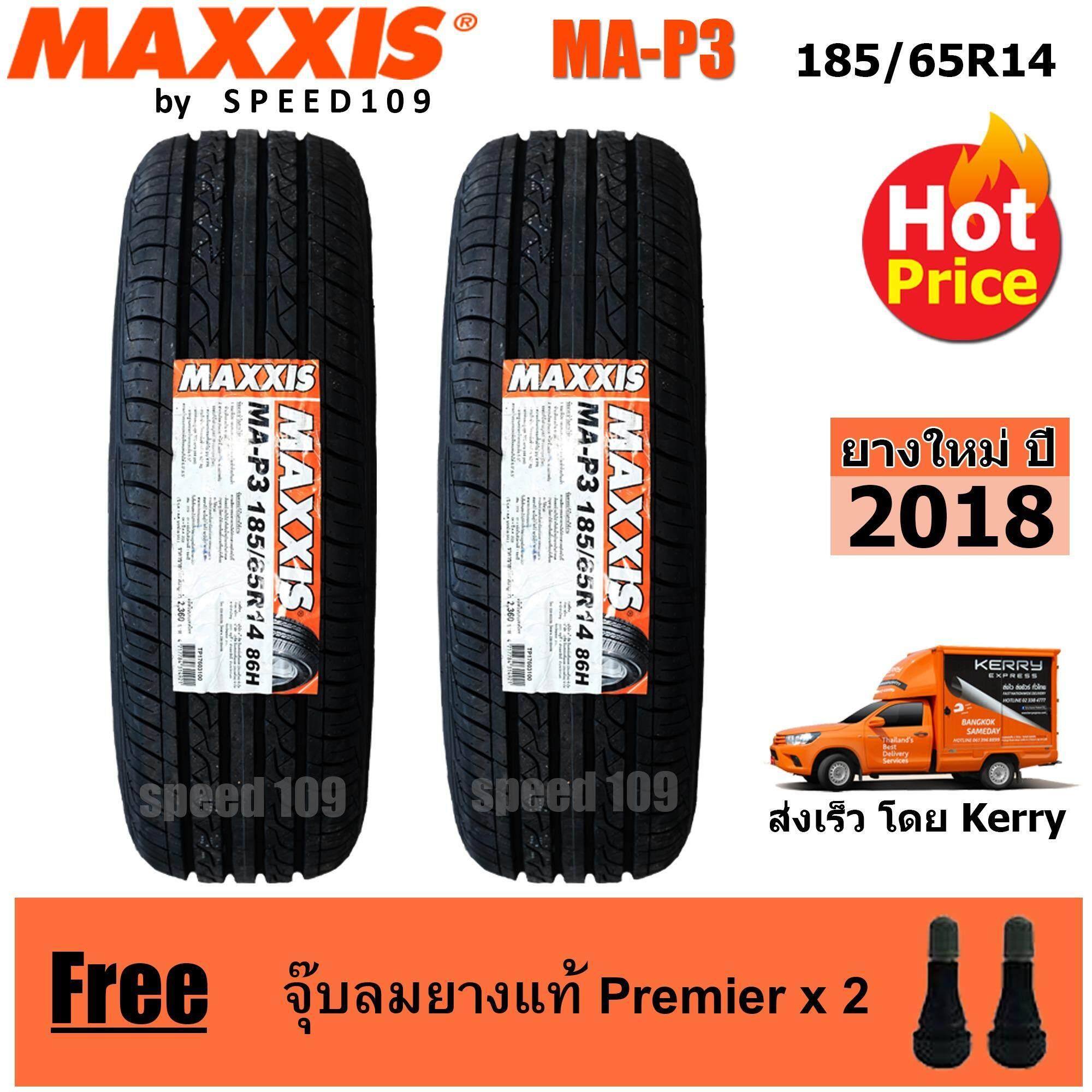 ขาย ซื้อ ออนไลน์ Maxxis ยางรถยนต์ รุ่น Ma P3 ขนาด 185 65R14 2 เส้น ปี 2018
