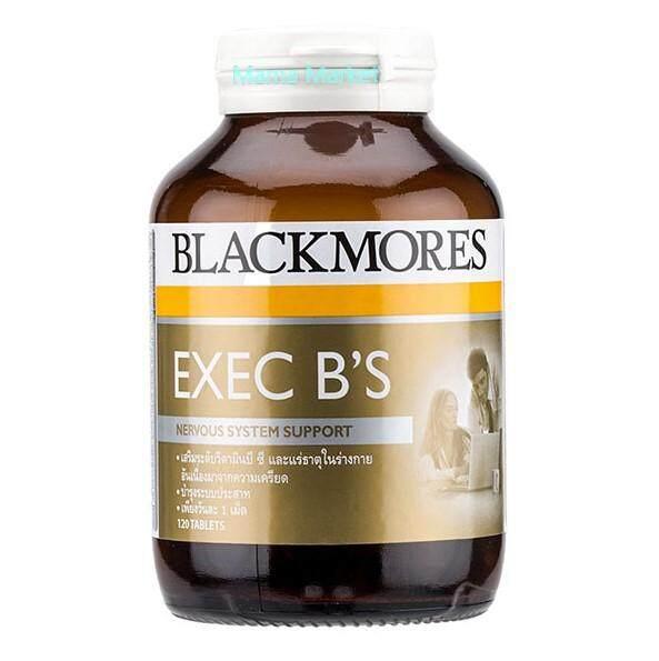 ยี่ห้อนี้ดีไหม  สมุทรสงคราม (120 เม็ด) Blackmores Exec utive B แบลคมอร์ส เอ็กเซ็ก บีส์ สำหรับผู้ที่ทำงานหนัก เครียด