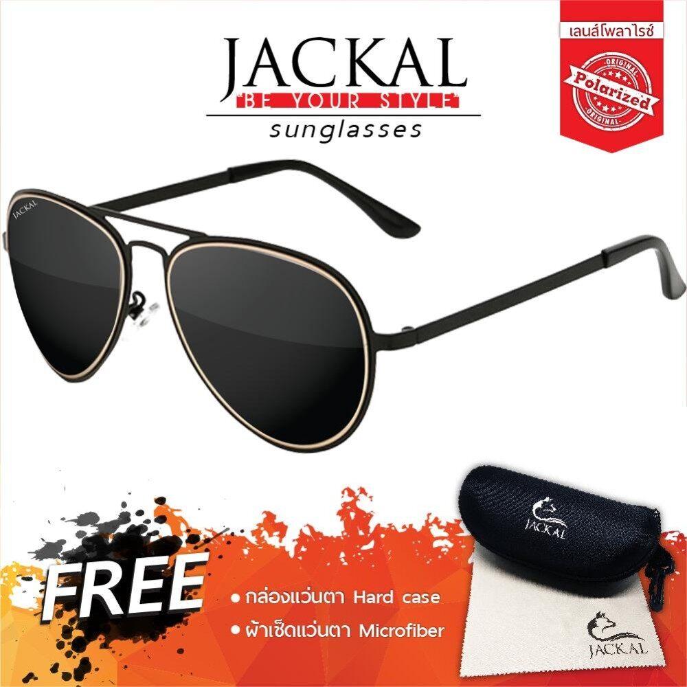 ซื้อ Jackal Sunglasses แว่นกันแดด รุ่น Shipmaster 5 Js206 Polarized Lens Jackal ถูก