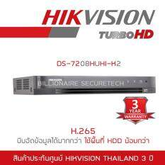 HIKVISION DVR เครื่องบันทึกกล้องวงจรปิด DS-7208HUHI-K2 8CH H.265