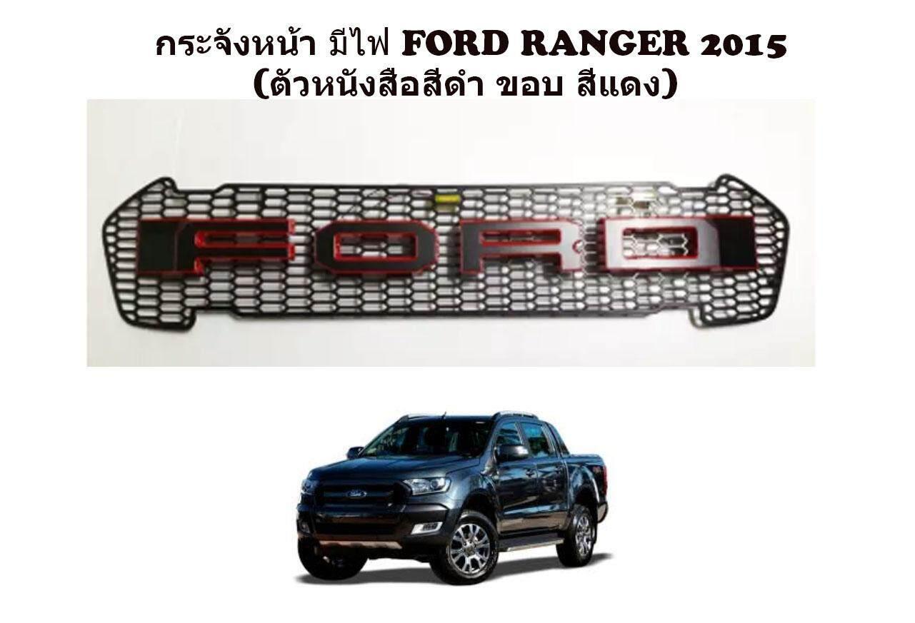 กระจังหน้า Ford Ranger 2015 มีไฟ (ตัวหนังสือสีดำ ขอบ สีแดง) By Autospeedthailand.