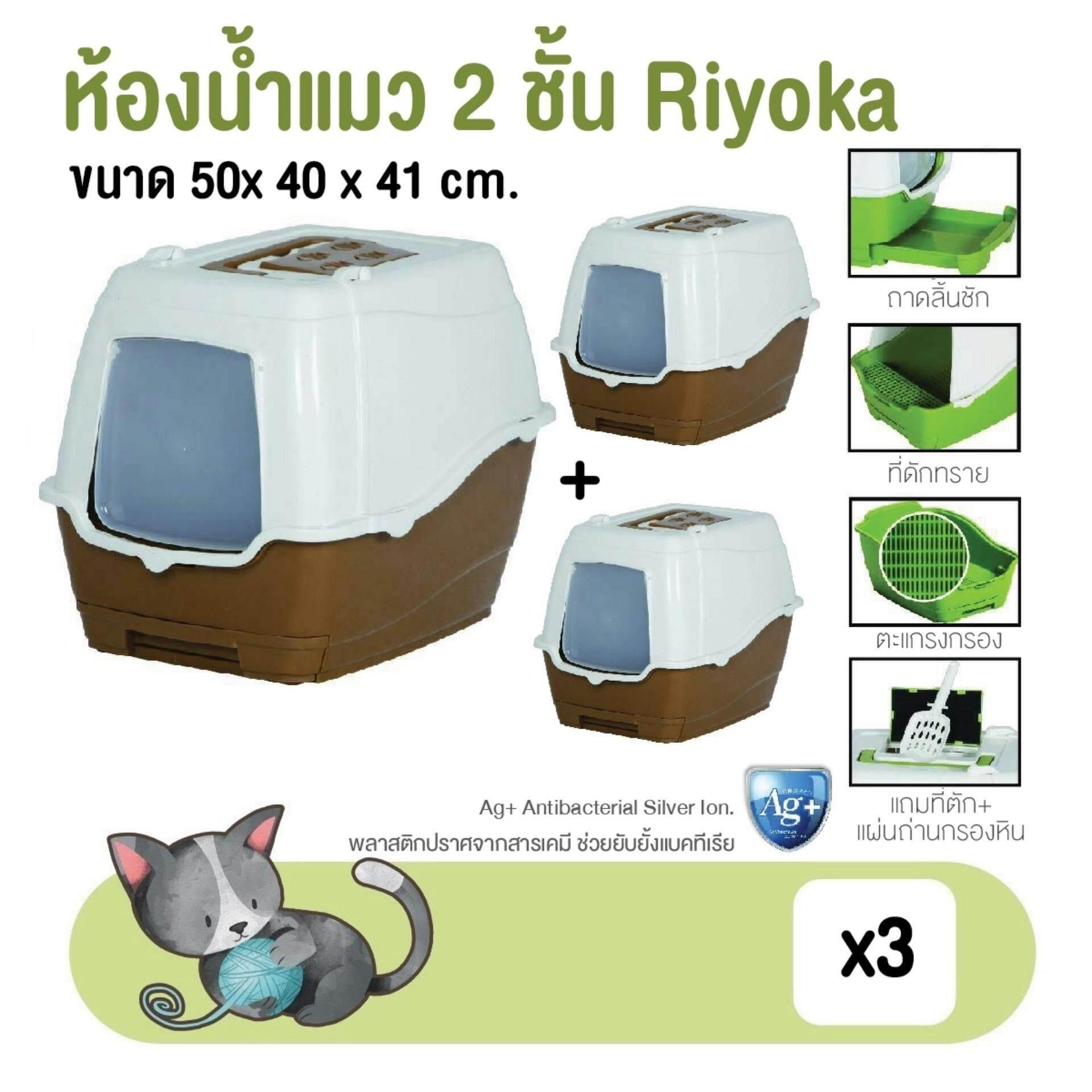 (3 ชิ้น) ห้องน้ำแมว 2 ชั้น ทรงโดมเปิดครึ่ง มีถาด สีน้ำตาล ขนาด 41x40x50 Cm.