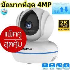 กล้องรักษาความปลอดภัย Vstarcam C22Q 4MP Full HD 2.4G/5G WiFi Camera Wi-fi Baby Monitor Camera wifi - PACK 2