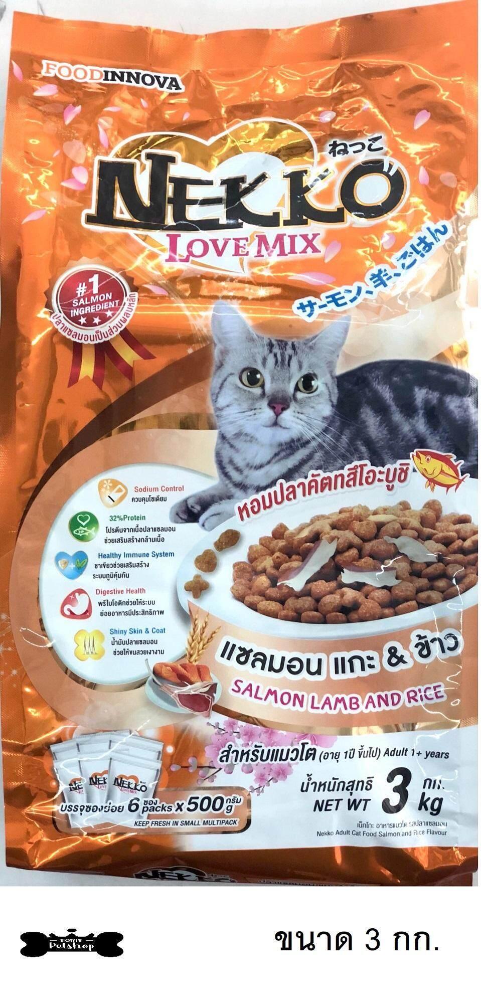 Nekko Cat Food 3kg อาหารแมว เม็ด แซลมอน แกะ ข้าว 3กก. By Bomb Petshop.