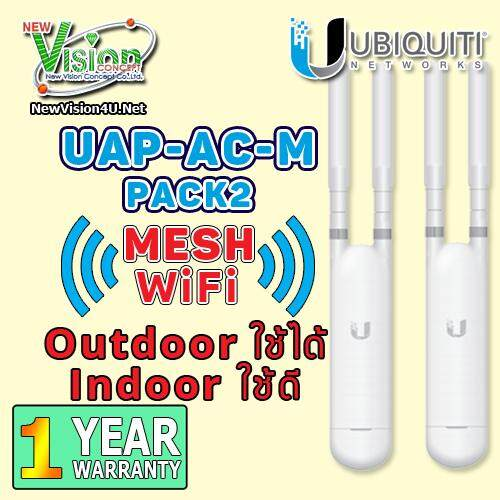ลดสุดๆ [BEST SELLER] Ubiquiti UniFi AC Mesh UAP-AC-M Indoor/Outdoor AP Wireless AC-Dual Band Dual-omni antennas Pack2 ขนส่งโดย Kerry Express