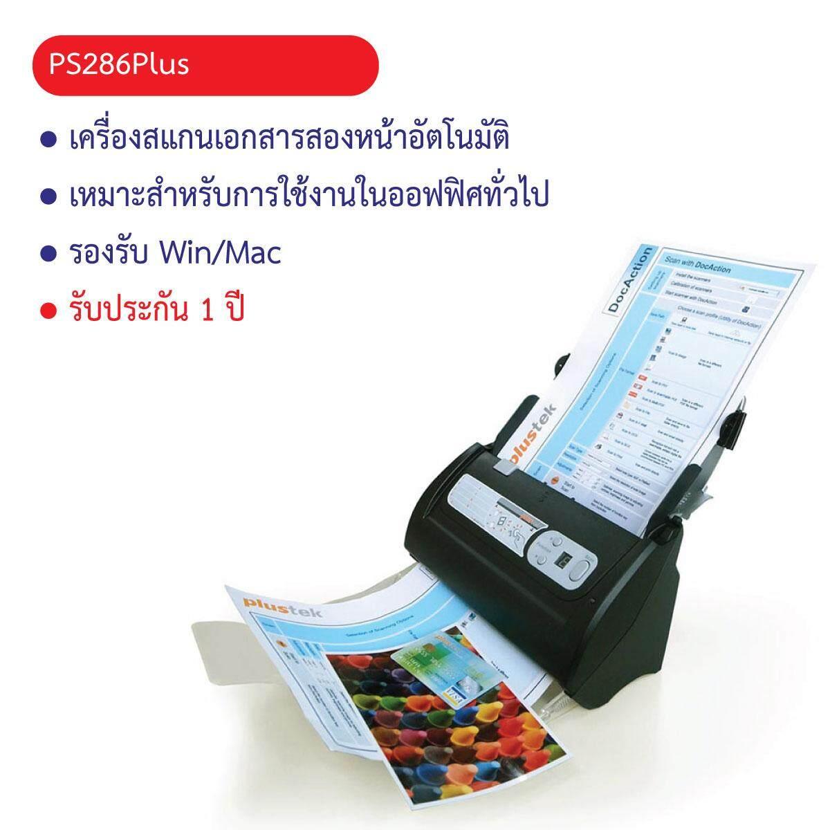 Plustek Scanners Lazada Scanner Opticslim 1180 Ps286plus