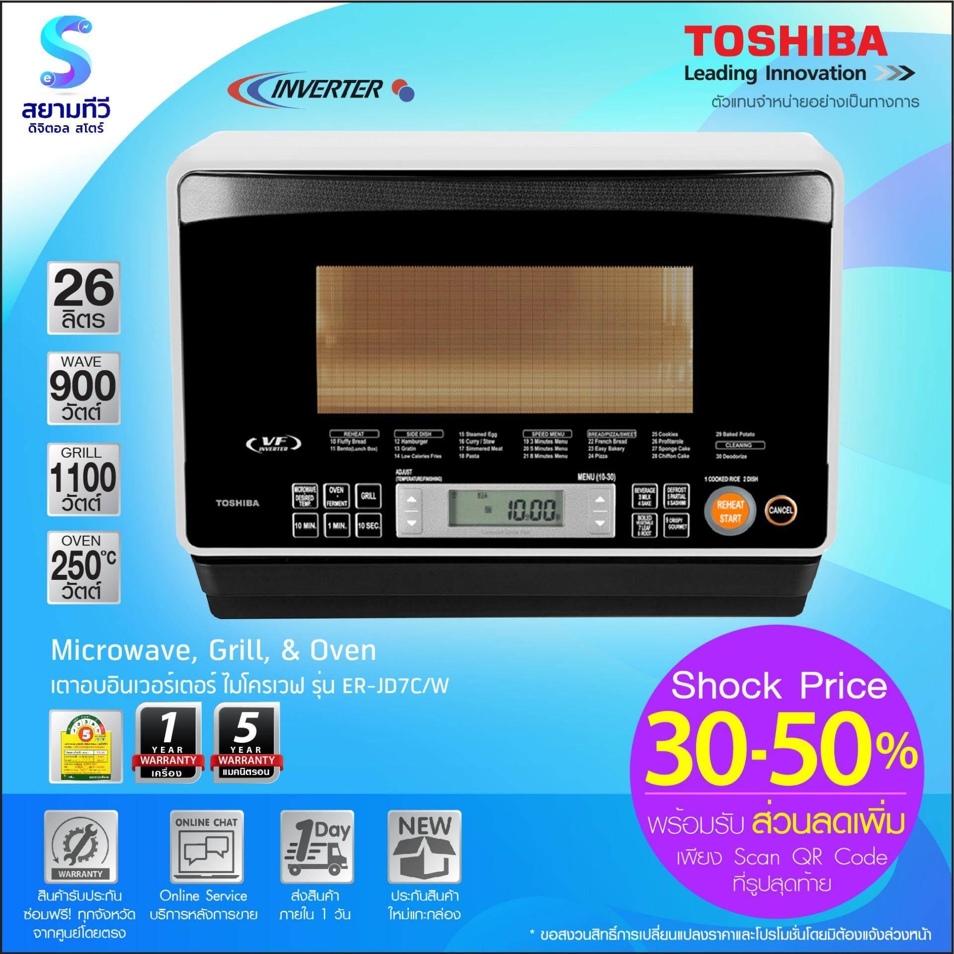 Microwave Toshiba ER-JD7C(W) ,26L