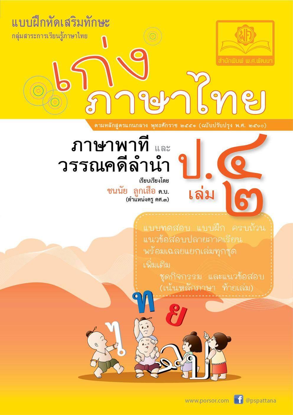 เก็บเงินปลายทางได้ เก่ง ภาษาไทย ป.4 เล่ม 2 ภาษาพาที วรรณคดีลำนำ