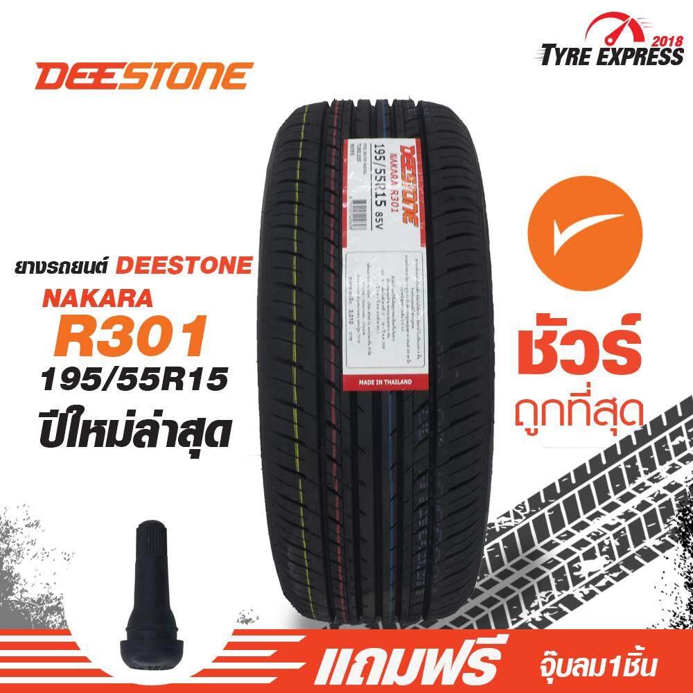 ขายดีมาก! ยางรถยนต์ ดีสโตน Deestone  รุ่น nakara R301 ขนาด 195/55R15 (1 เส้น)  แถมจุ๊บลม 1 ตัว ยางรถยนต์ขอบ15