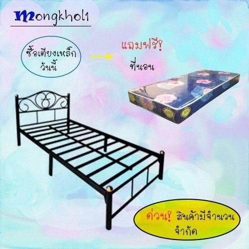 Mongkhol1 เตียงเหล็ก 3 ฟุต ขา 2 นิ้ว รุ่น โลตัส (สีดำ) ฟรี ที่นอน By Mongkhol1.
