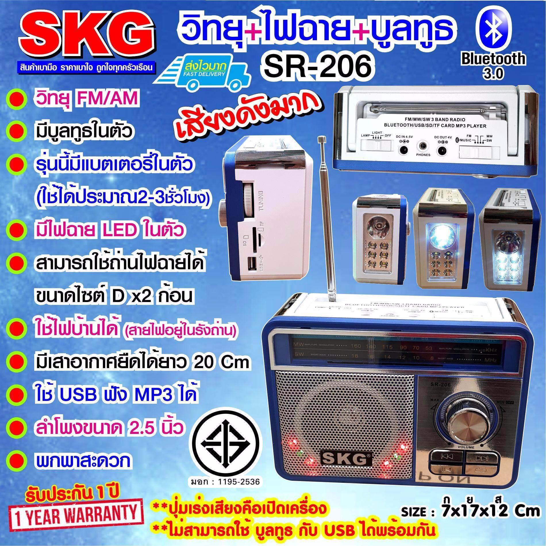 ขาย Skg วิทยุ ไฟฉาย บูลทูธ รุ่น Sr 206 เป็นต้นฉบับ