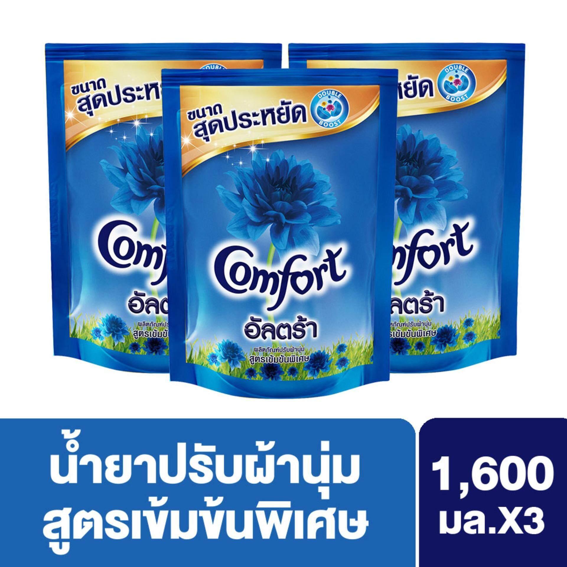 Comfort Ultra Fabric Softener Blue 1600 Ml. คอมฟอร์ท อัลตร้า น้ำยาปรับผ้านุ่ม สีฟ้า 1600 มล. X3 By Lazada Retail Unilever Home.