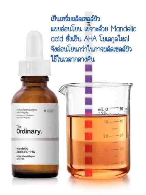 เก็บเงินปลายทางได้ ส่งKerry :The Ordinary Mandelic Acid 10% + HA   30 ml (ของแท้ 100 %) ทำให้ผิวอ่อนนุ่มและเหมาะกับทุกสภาพผิวรวมทั้งผิวบอบบางที่สุด
