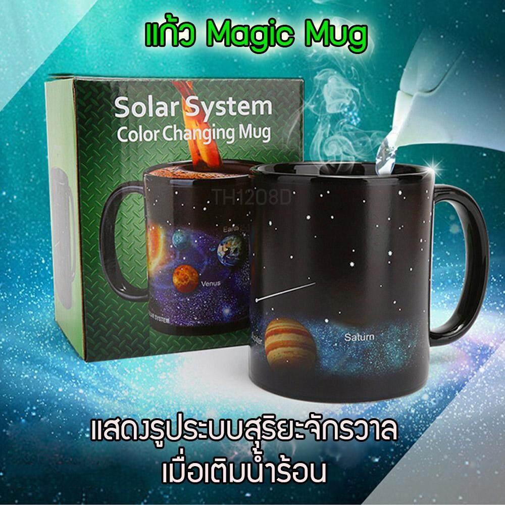 แก้วมัค เซรามิค เปลี่ยนสีเป็นรูปสุริยะจักรวาล เมื่อโดนความร้อน แก้ว Magic Mug แก้วกาแฟเซรามิค เปลี่ยนสีเมื่อโดนความร้อน  แก้ว Mag เปลี่ยนสี แก้วกาแฟเปลี่ยนสี แก้วกาแฟ รูปสุริยะจักรวาล Coffee Mug สำหรับทำเป็นของขวัญปีใหม่ หรื่อของขวัญ ในโอกาสต่างๆ.