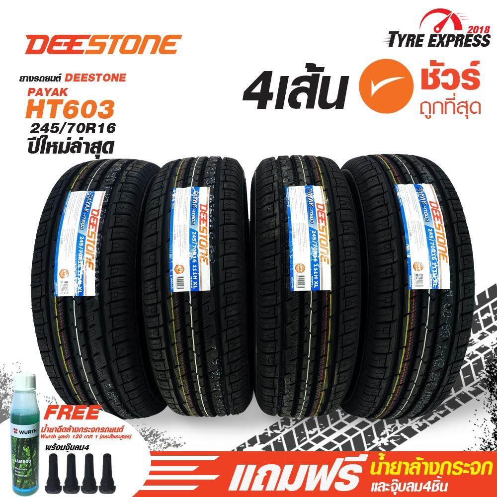 ประกันภัย รถยนต์ 2+ จันทบุรี ยางรถยนต์ ดีสโตน Deestone ขอบ16 รุ่น  Payak HT603 ขนาด 245/70R16 (4 เส้น)  แถม น้ำยาล้างกระจก Wurth 1 ขวด มูลค่า 120 บาท ฟรี  แถมจุ๊บลม 4 ตัว ยางรถยนต์ขอบ16 TyreExpress