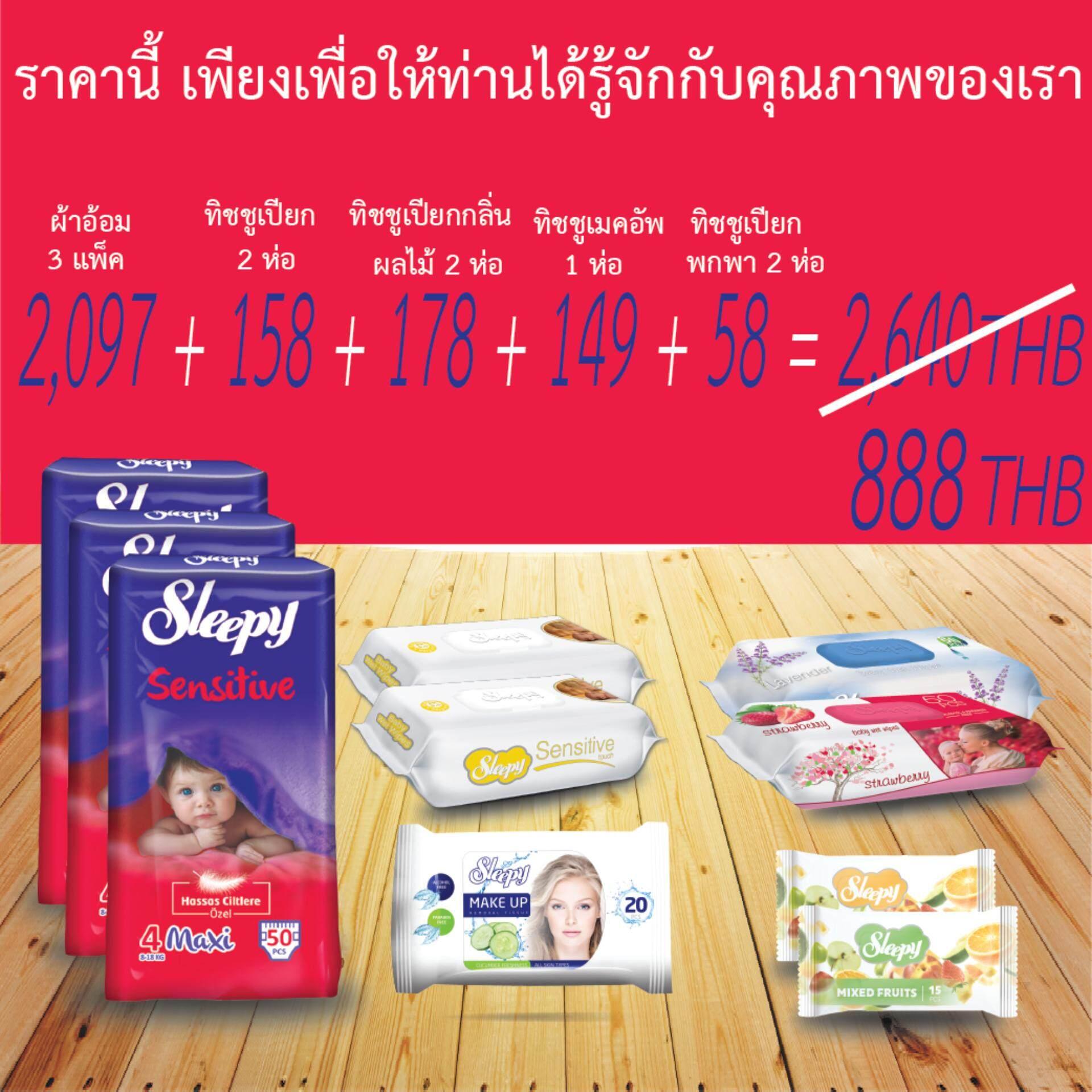 ราคา Sleepy Sensitive ไซส์ Maxi ไซส์ L แพ็คละ 50 ชิ้น สำหรับเด็กน้ำหนัก 8 18 กก 3 แพ็ค 150 ชิ้น ของขวัญทิชชู่เปียก 6 ห่อ และเมคอัพรีมูเวิลทิชชู 1 ห่อ รวมมูลค่า 543 บาท Sleepy