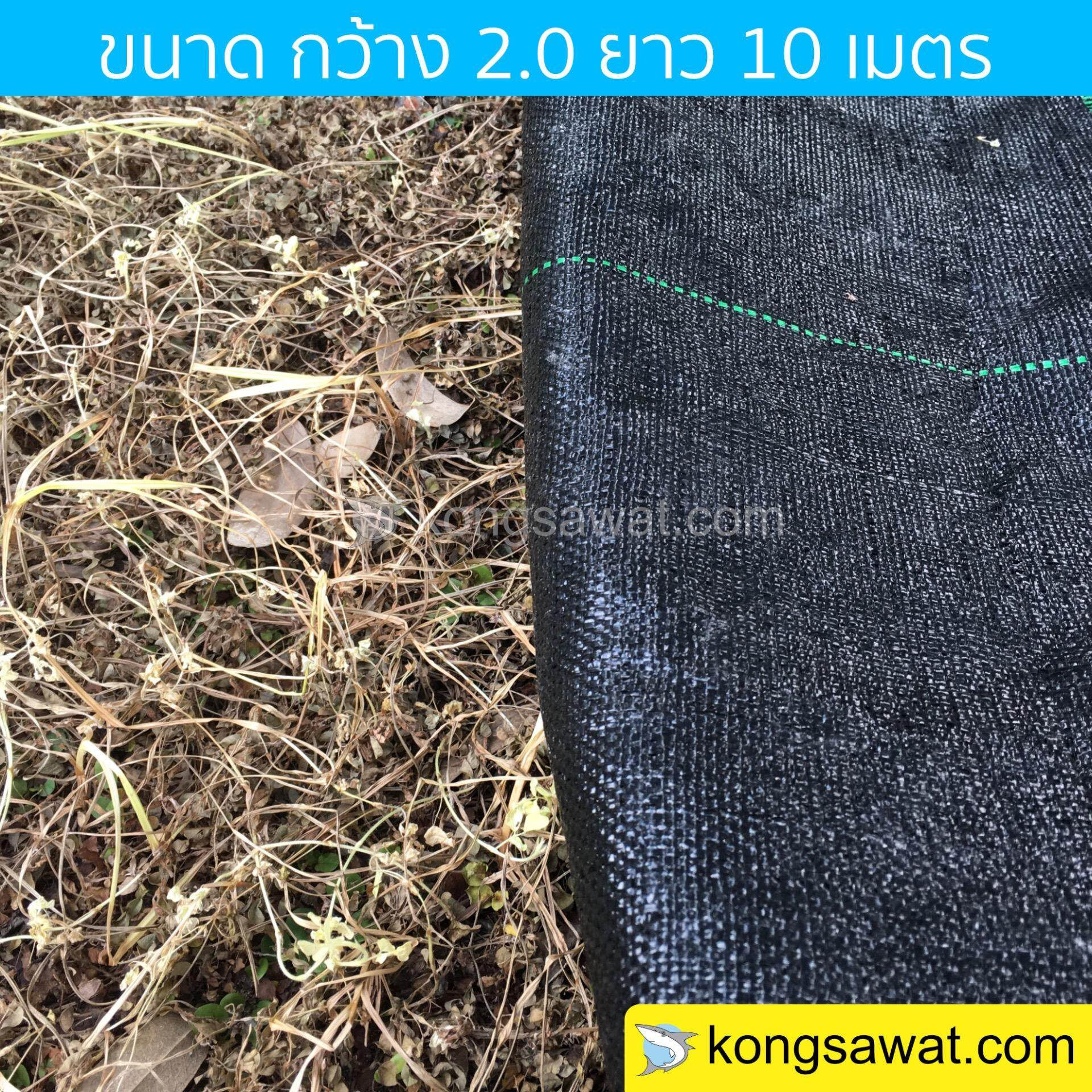 พลาสติกคลุมดิน กำจัดวัชพืช 2.0 × 10 เมตร By Kongsawat Intertrade Co.,ltd..