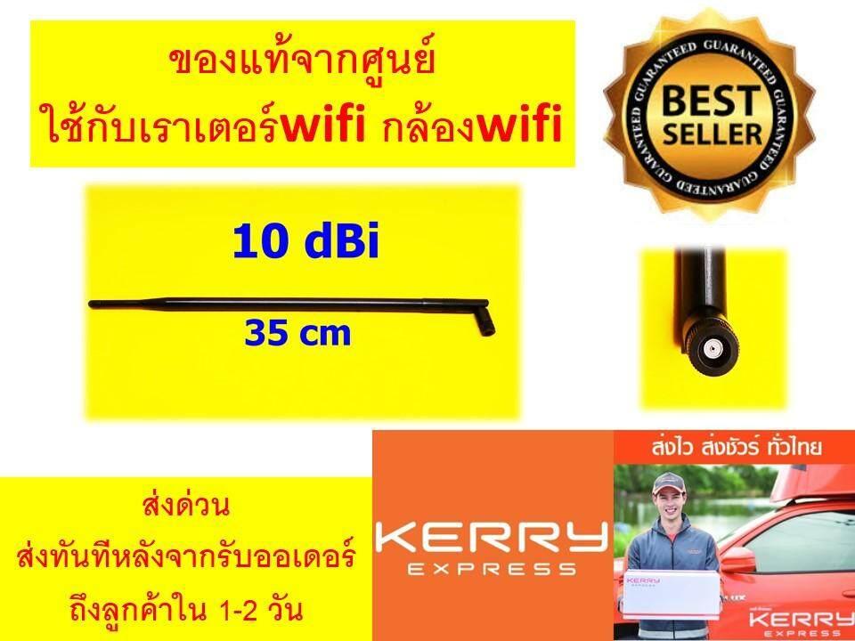ขายดีมาก! S.G. VIEW/ส่งด่วนkerry/เสา wifi omni indoor 2.4 GHz 10 dbi sma (Black)/for Booster Router