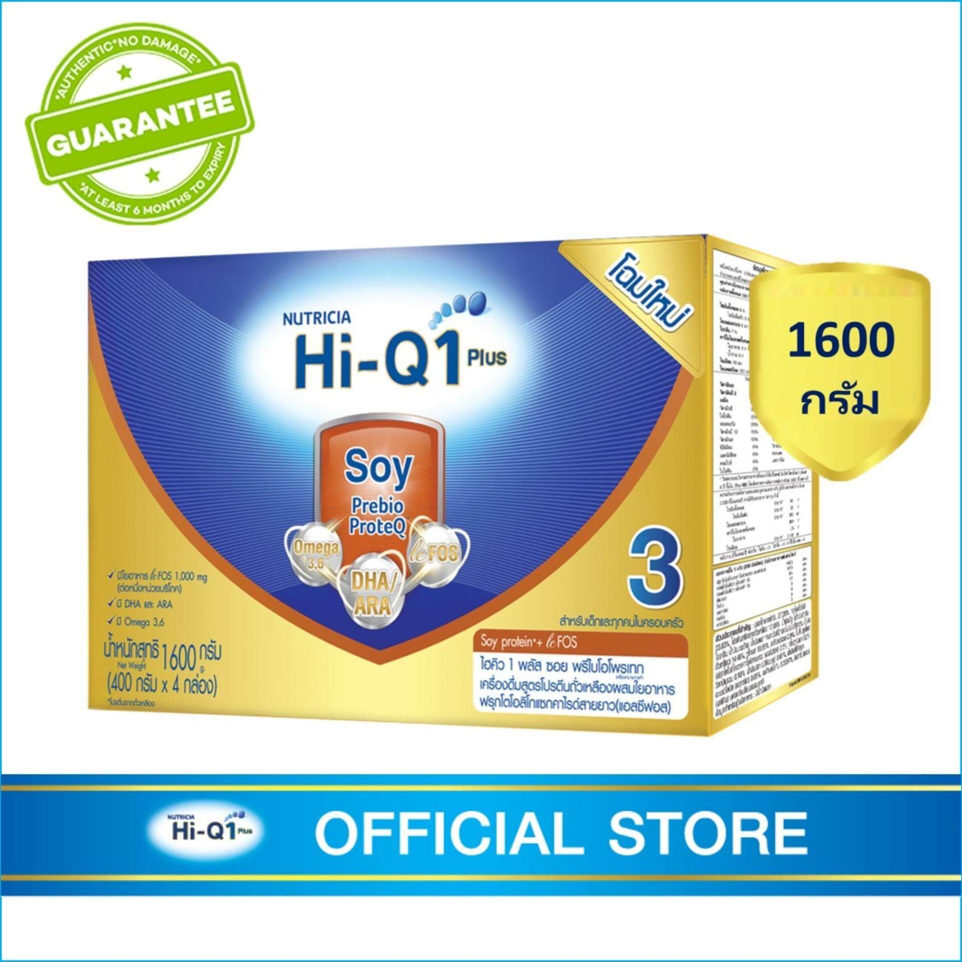นมผง Hi-Q Soy ไฮคิว 1 พลัส ซอย พรีไบโอโพรเทก 1600 กรัม (นมสูตรเฉพาะ ช่วงวัยที่ 3)