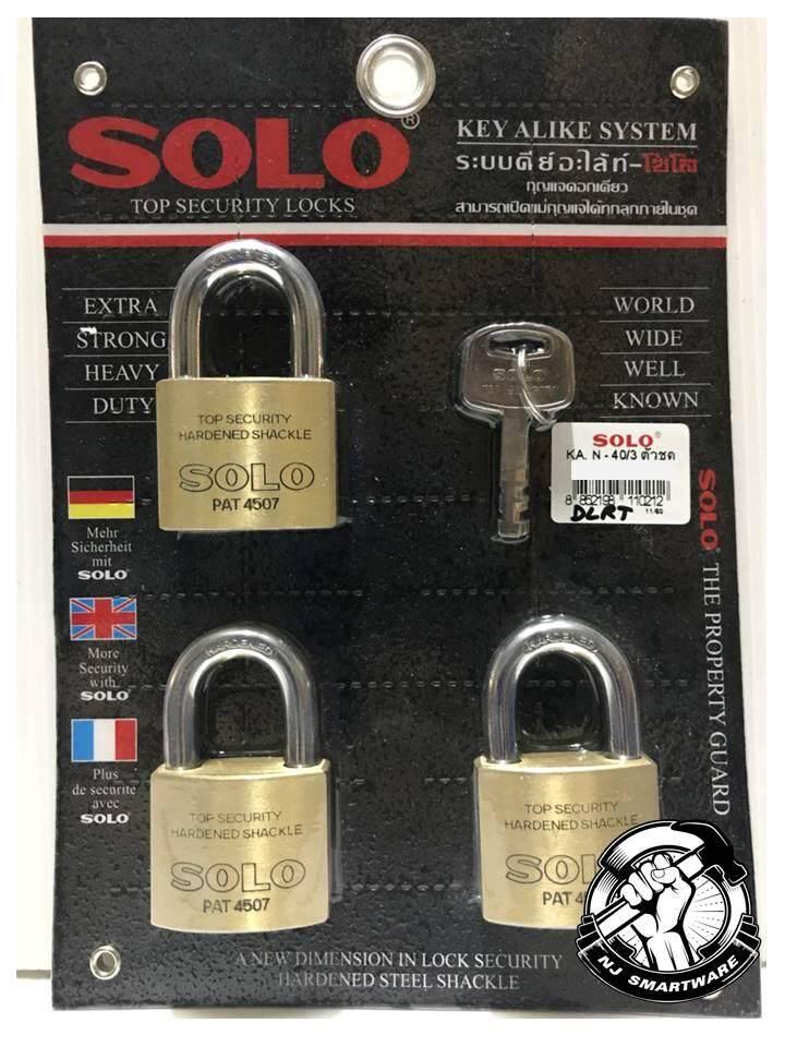 เก็บเงินปลายทางได้ **ส่งฟรี Kerry** SOLO แม่กุญแจทองเหลือง กุญแจคีย์อะไล้ท์ กุญแจล๊อคโซโล แม่กุญแจ3ตัวชุด หูสั้น ทรงมน (รุ่น Key Alike-4507N ขนาด 40มม.) ชุดละ 3 ลูก