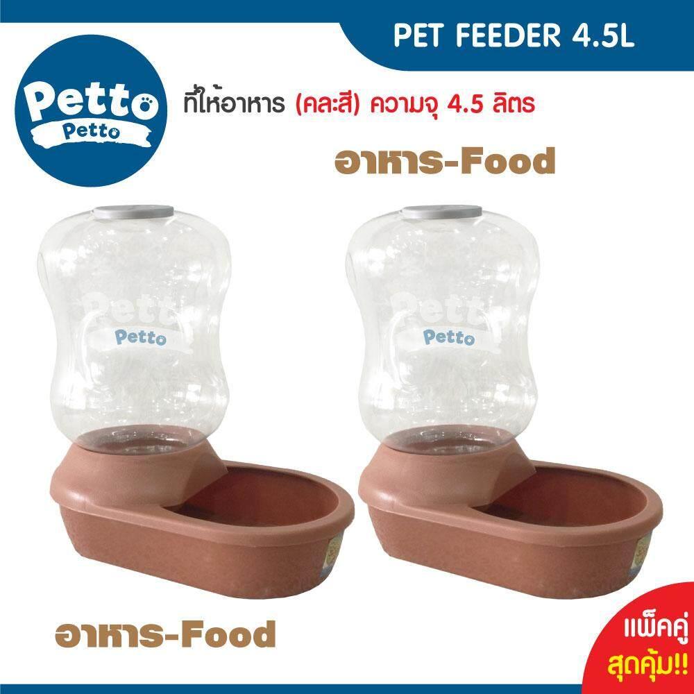 Pet Feeder ชุดให้อาหาร เครื่องให้อาหารสุนัข แมว 4.5 ลิตร สำหรับสุนัขและแมว (คละสี) - 2 ชิ้น.