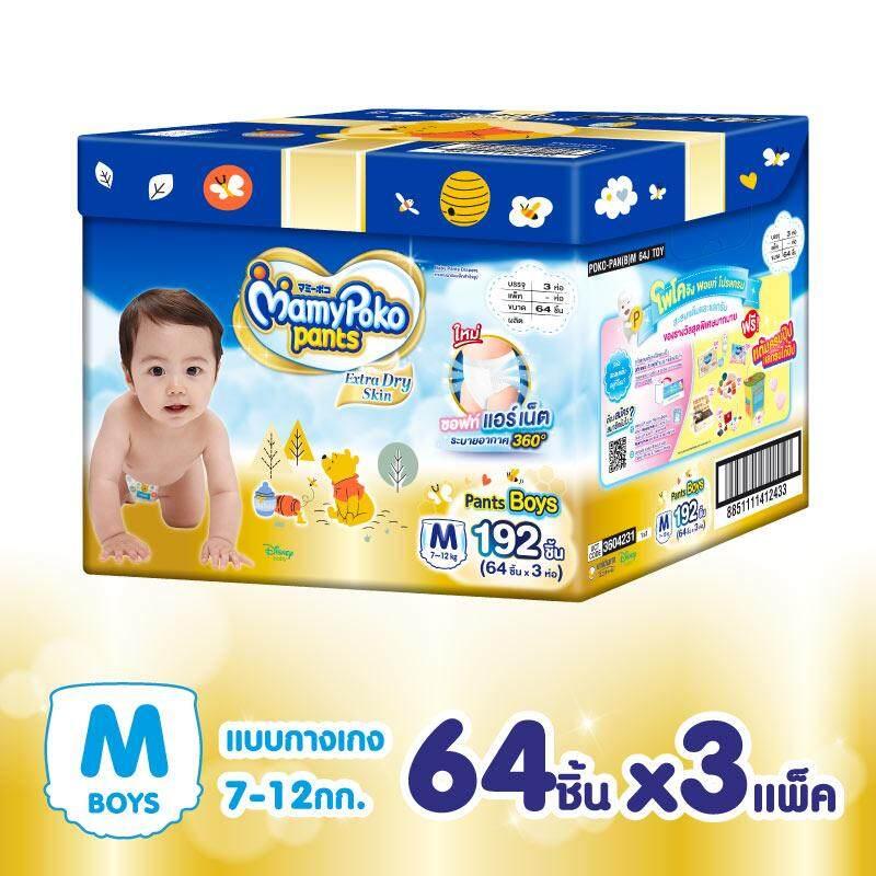 MamyPoko Pants Extra Dry Skin (Toy Box) -  ผ้าอ้อมเด็กแบบกางเกง มามี่โพโค แพ้นท์ เอ็กซ์ตร้า ดราย สกิน กล่องเก็บของเล่น ไซส์ M 192 ชิ้น (เด็กชาย)