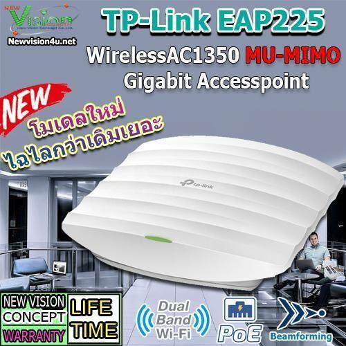 Tp Link Auranet Eap225 Wireless Ceiling Mount Access Point Ac1350 Ver 3 กรุงเทพมหานคร
