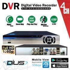 DVR  เครื่องบันทึกภาพ Full HD 4CH สำหรับ กล้องวงจรปิด IP / Analog Kit Set 720p / 960p / 1080p / Analog Digital Video Recorder + ฟรีอะแดปเตอร์ (App : XMeye)