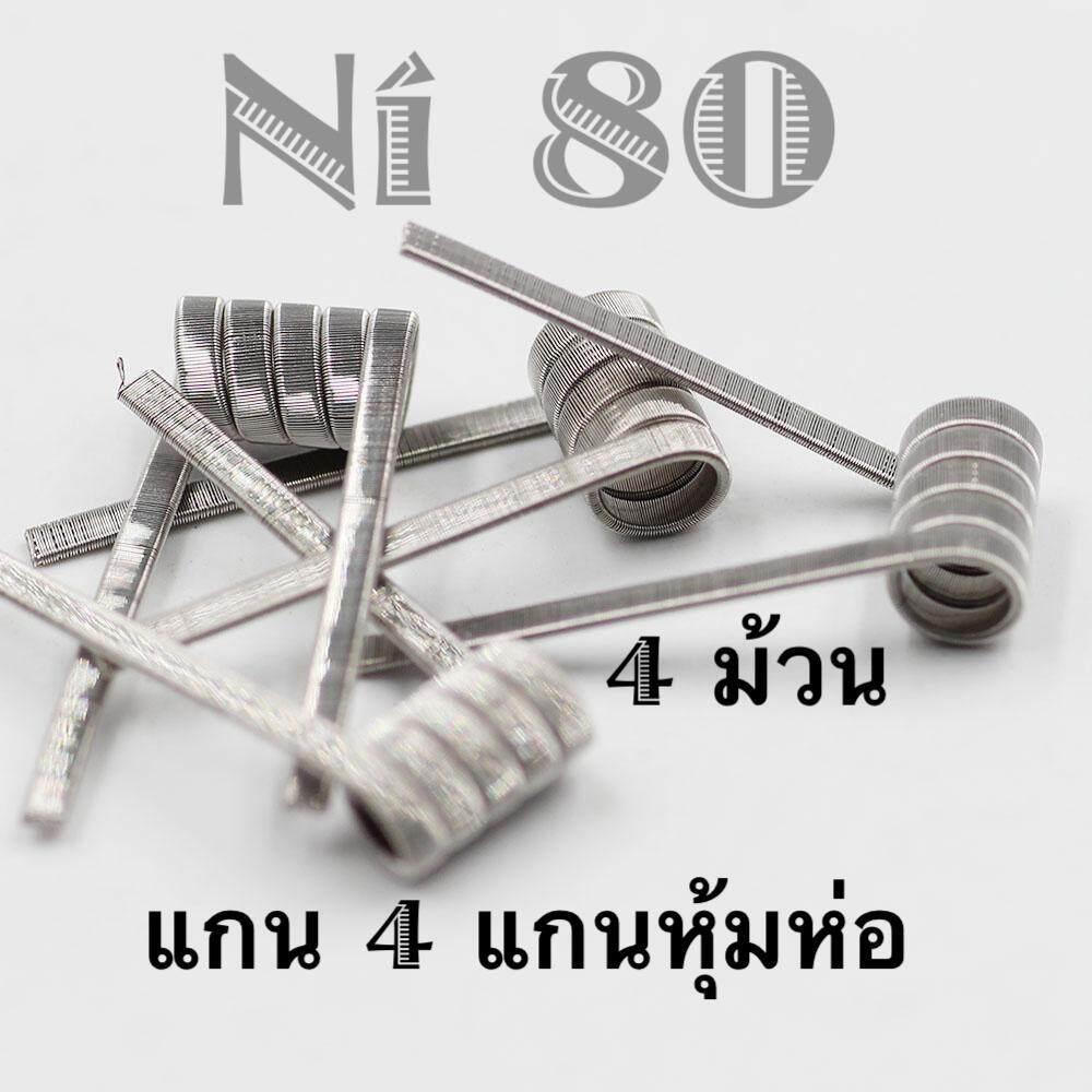 Ni~80 Alien Silver Edition 28GA*แกน 4 แกนหุ้มห่อ+Ni~80 40GA เงิน หลอมรวมขดลวด 0.16Ω (4 ชิ้น)