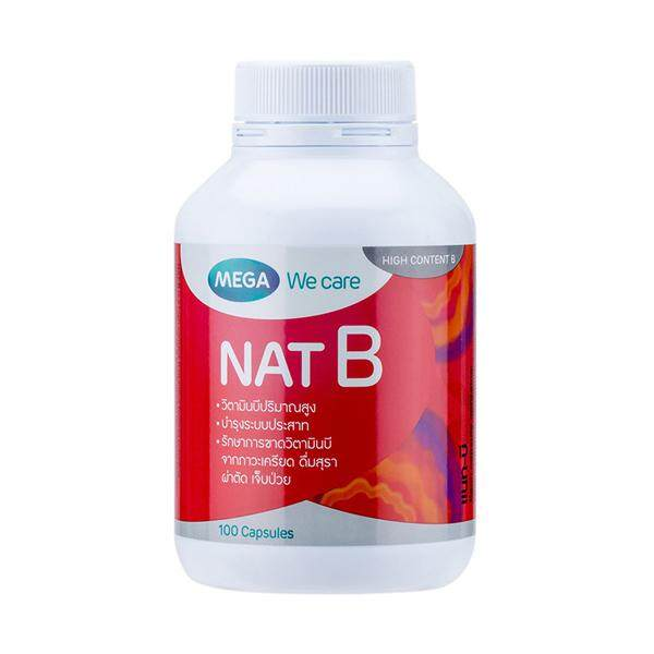 Mega We Care Nat B (100 เม็ด) ลดความเครียด สมองปลอดโปร่ง มีสมาธิ.