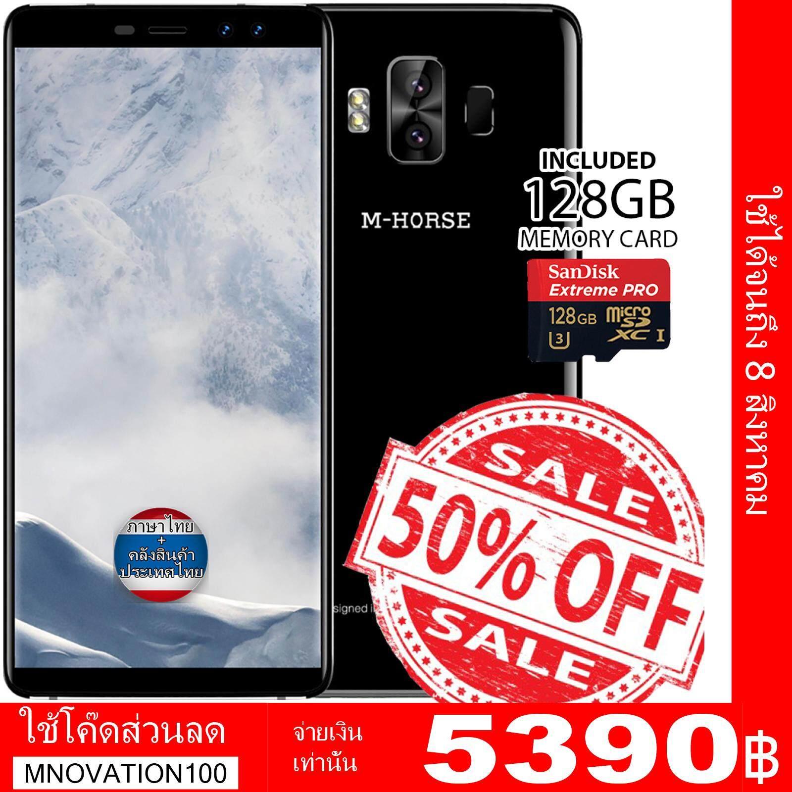 288GB+3GB แบต2วัน ลายนิ้วมือ กล้องคู่หน้าSONY 4G LTE 2ซิม HD+จอ M-HORSE Pure 1 32GB ROM สีดำ