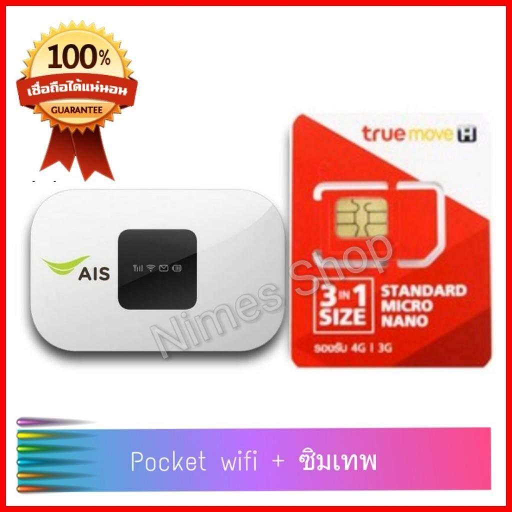 [ส่งฟรี] Pocket Wifi 4g Ais พ็อคเก็ตไวไฟ พ๊อกเก็ตไวไฟ คู่ซิมเทพรายปี ซิมโคตรเทพ ซิมเทพ 4mbps 12เดือน Sim Net True ซิมเน็ตรายปี ซิมเทพ True Sim เร็วกว่าซิมลูกเทพ ทรู เร็วกว่าซิมทรูหลานเทพ ตัวปล่อยไวไฟ ตัวปล่อยสัญญาณ.