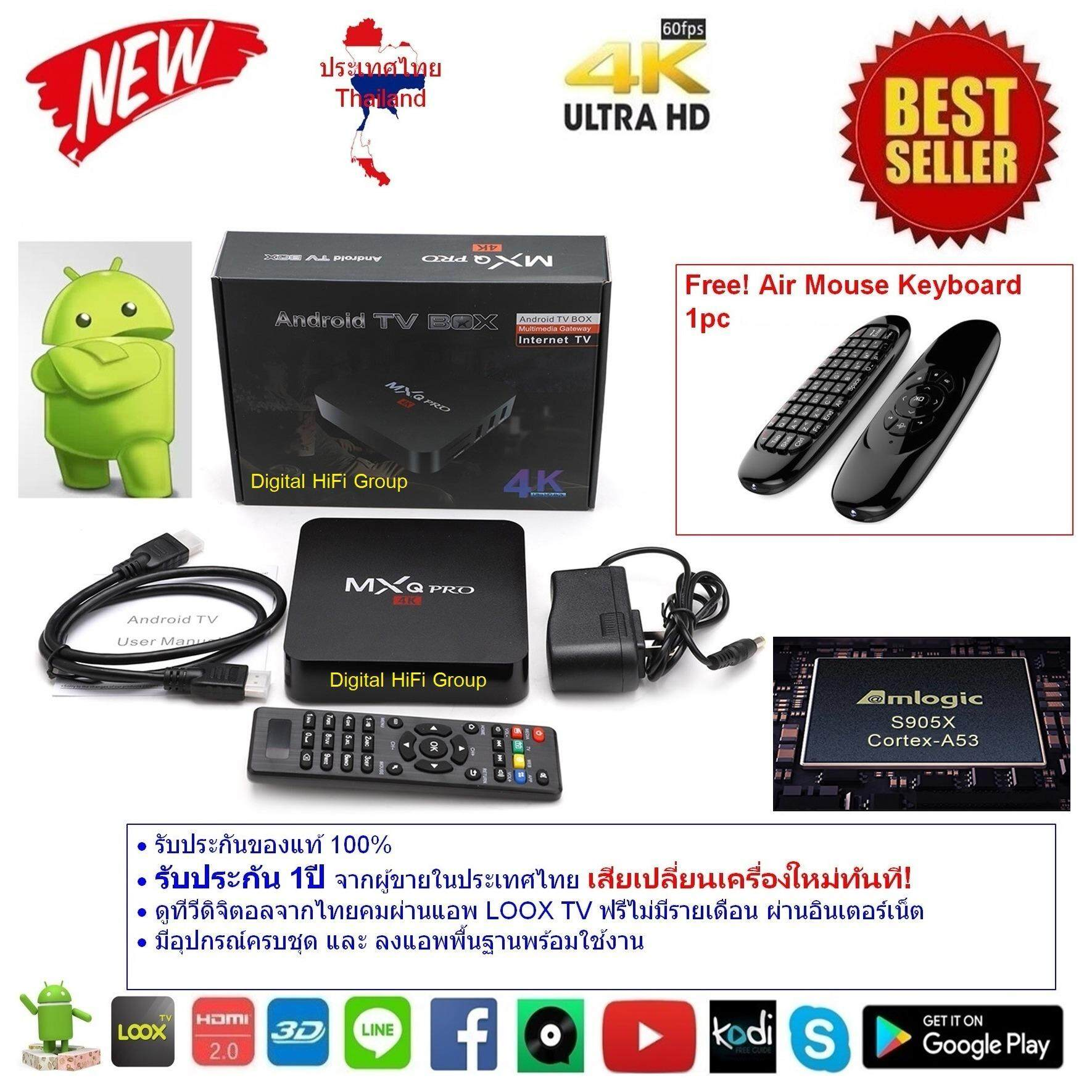 ทำบัตรเครดิตออนไลน์  ชัยนาท Android Smart Box MXQ Pro UHD 4K 64Bit Quad Core Ram 1GB DDR3 Android OS Marshmallow 6.0 ฟรี Air Mouse Keyboard