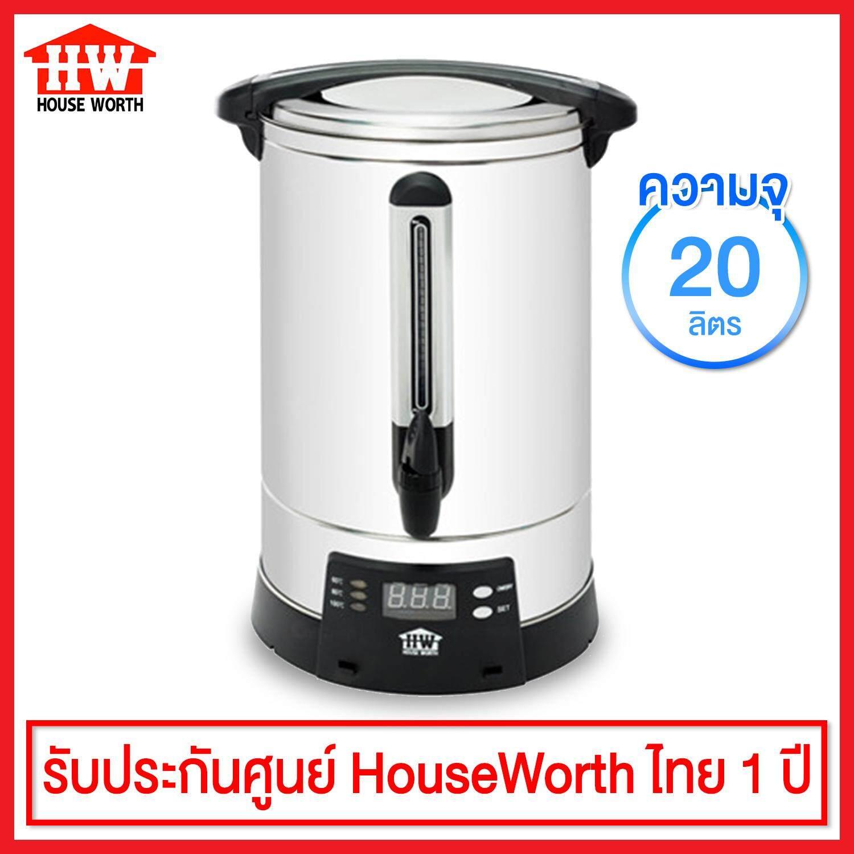 House Worth ถังต้มน้ำไฟฟ้า ความจุ 20 ลิตร รุ่น HW-EU02 (หม้อสแตนเลส 2 ชั้น)