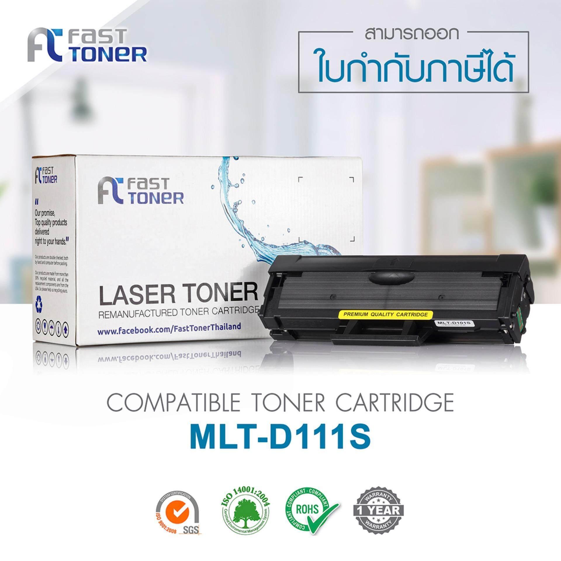 ซื้อ Fast Toner ตลับหมึก Samsung Mlt D111S สำหรับเครื่องปริ้น Sl M2020 Sl M2070 Sl M2070W Sl M2070Fw