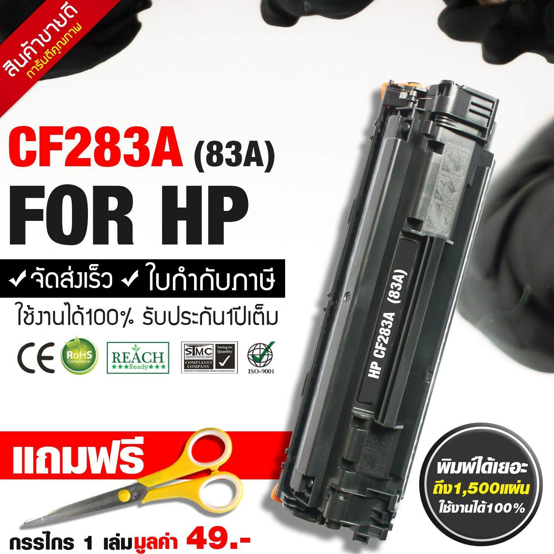 หมึกพิมพ์ HP 83A ( CF283A , 83A ) FOR HP LaserJet  MFP M125a MFP M125nw MFP M127fn MFP M127fw Pro  M201n  M225dn  M225dw