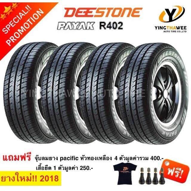 ราคา Deestone ยางรถยนต์ รุ่น Payak R402 205 70R15 4 เส้น แถมฟรีเสื้อยืดDeestoneมูลค่า 250 บาท 1 ตัว Deestone เป็นต้นฉบับ