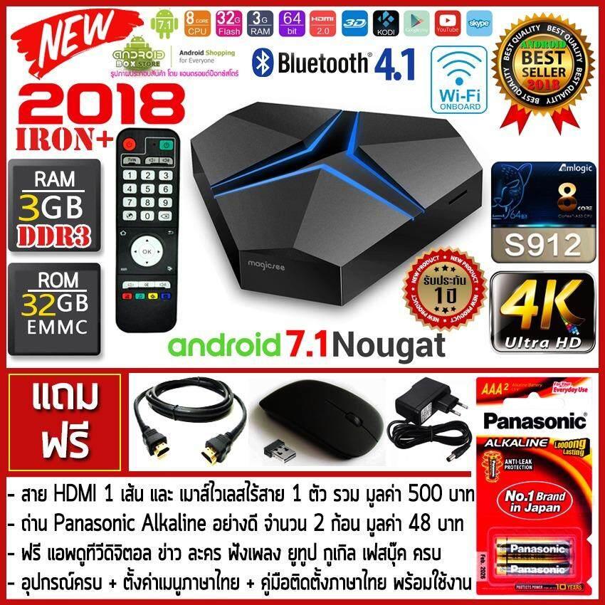 Android Smart Tv Box รุ่นใหม่ปี 2018 Magicsee Iron 3Gb 32Gb S912 Octa Core 7 1 2 แอพดูฟรีทีวีออนไลน์ ละคร ย้อนหลัง ฟังเพลง ยูทูป กูเกิล เฟซบุ๊ค ฟรี เม้าส์ไวเลสไร้สาย สาย Hdmi รีโมท ถ่านพานาโซนิคอัลคาไลน์ 2 ก้อน คู่มือติดตั้งไทย ใน กรุงเทพมหานคร