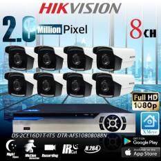 ชุดกล้องวงจรปิด Hikvision 8CH CCTV 2.0MP Full HD 1080p ทรงกระบอก กล้อง 8ตัว เลนส์ 3.6mm / IR-Cut / Night Vision / Day&Night / Water Proof พร้อมเครื่องบันทึก 8ช่อง 1080N  DVR, NVR, AHD, TVI, CVI, Analog
