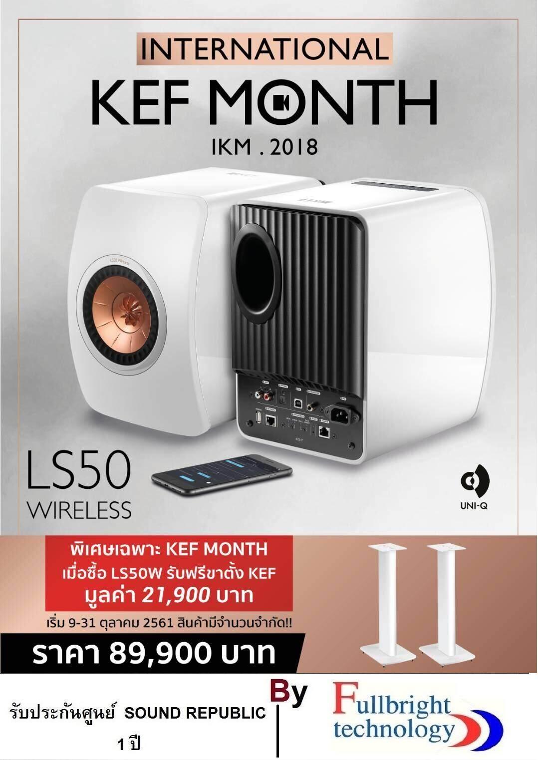 ตรัง KEF LS50 Wireless (pair) สุดยอดลำโพงของลำโพง ราคาต่อคู่ รับประกันศูนย์ 1 ปี ฟรี ขาตั้ง(Stands) KEF สำหรับ LS50W มูลค่า 21 900 บาท.ถึง 8 เม.ษ.62 นี้เท่านั้น ด่วน! สินค้ามีจำนวนจำกัด