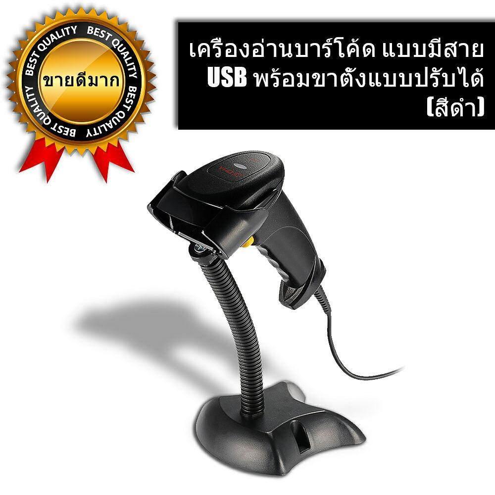 เครื่องอ่านบาร์โค้ด แบบมีสาย Usb พร้อมขาตั้งแบบปรับได้ (สีดำ) By Xcsource Thailand.