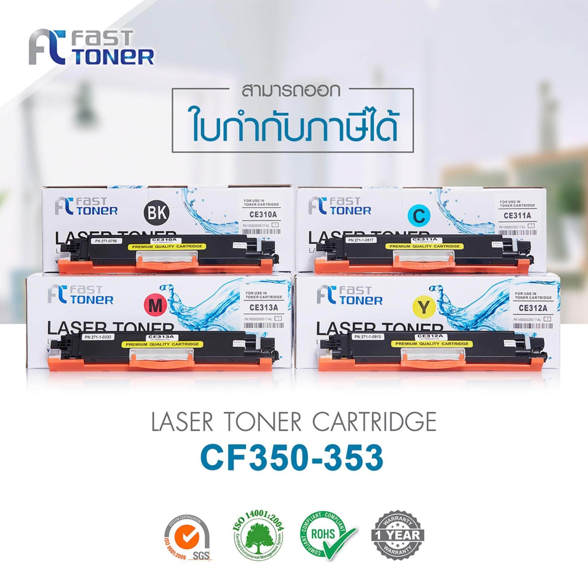 ราคา Fast Toner ตลับหมึกเทียบเท่า Hp 130A Cf350A Cf351A Cf352A Cf353A ชุด 4 สี ดำ ฟ้า เหลือง แดง สำหรับปริ้นเตอร์รุ่น Hp Color Laserjet Pro Mfp M176N Multifunction Printer Hp Color Laserjet Pro Mfp M177Fw Multifunction Printer Fast Toner ใหม่
