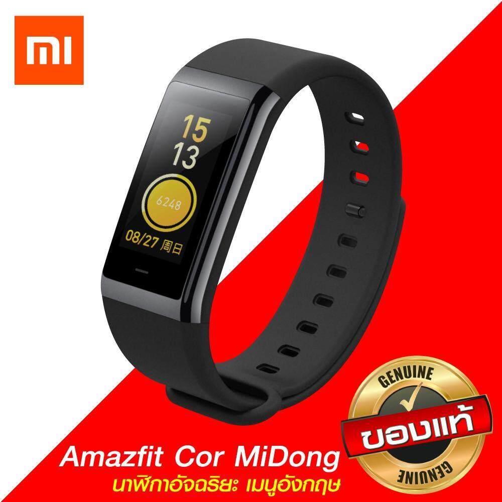 ส่วนลด รุ่นใหม่ล่าสุด เมนูอังกฤษ Xiaomi Amazfit Cor Midong นาฬิกาอัจฉริยะ จอสีระบบสัมผัส วัดคลื่นหัวใจ นับก้าวเดิน กันน้ำได้ ชาร์จไฟสะดวกด้วยแถบแม่เหล็กด้านหลังตัวเรือน Xiaomi ใน กรุงเทพมหานคร