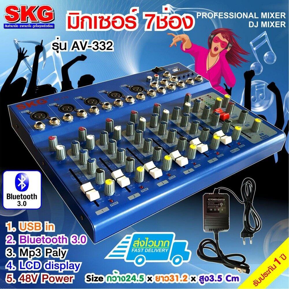 ซื้อ Skg มิกเซอร์ 7 ช่อง Usb Bluetooth รุ่น Av 332 สีฟ้า ถูก ใน กรุงเทพมหานคร