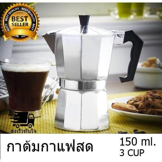 Leeving Icon กาต้มกาแฟสด Moka Pot หม้อต้มกาแฟสด เครื่องชงกาแฟสดแบบพกพาสไตล์อิตาเลียน ทำกาแฟสดทานได้ทุกทีแม้กระทั่งเที่ยวปิคนิคกางเต๊น ขนาด 3 Cup 150 Ml สีเงิน Unbranded Generic ถูก ใน Thailand