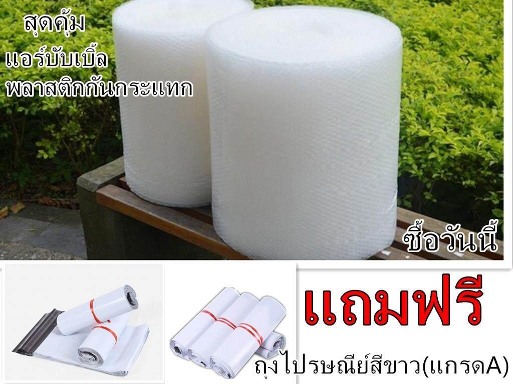 Air Bubble ยาว 100 เมตร แอร์บับเบิ้ล พลาสติกกันกระแทก หน้ากว้าง 65 ซม แถมถุง ขนาด25*35 / 5ใบ By Shop Tukta.